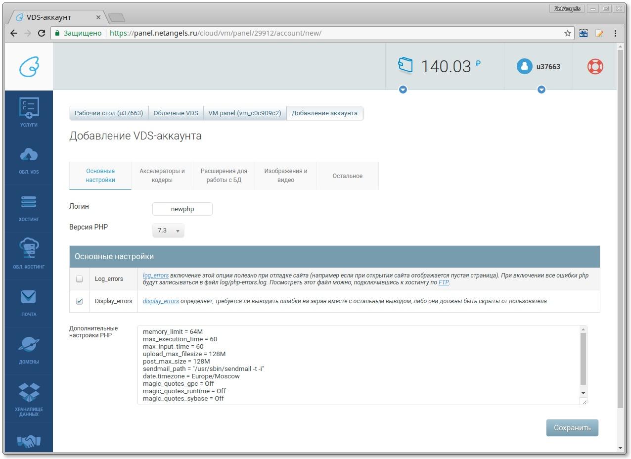 Услуги хостинга веб студия облачный ftp хостинг
