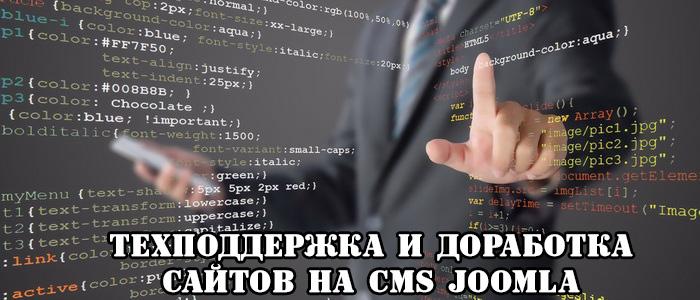 Обзор configuration.php - файла настроек Joomla - Веб-студия WebTend г. Екатеринбург