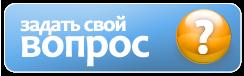 Задать вопрос - Веб-студия «WebTend» г. Екатеринбург